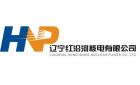 辽宁红沿河核电有限公司