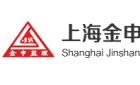上海金申工程建设监理有限公司