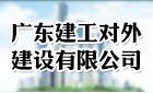 廣東建工對外建設有限公司