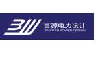 廣西百源建設工程設計咨詢有限公司廣州分公司