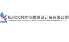 杭州水利水电勘测设计院有限公司