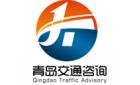 青岛交通工程监理咨询有限公司