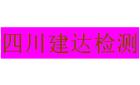 四川建达建设工程质量检测有限公司