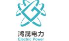 杭州鴻晟電力設計咨詢有限公司