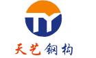 江西天藝鋼結構有限公司