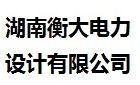 湖南衡大电力设计有限公司