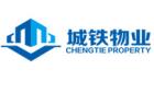 深圳市城铁物业发展有限公司