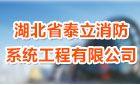 湖北省泰立消防系统工程有限公司最新招聘信息