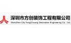 深圳市方创装饰工程有限公司最新招聘信息