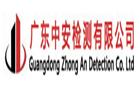 广东中安检测有限公司
