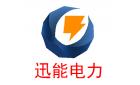江西迅能电力工程有限公司
