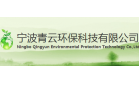 浙江青云环保科技有限公司