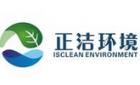 浙江正潔環境科技有限公司