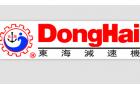 浙江东海减速机有限公司