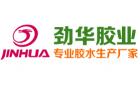 深圳市勁華電子材料有限公司