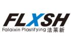 宁波经济技术开发区法莱新塑化有限公司