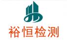 广东裕恒工程检测技术有限责任公司