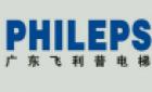 广东飞利普电梯有限公司
