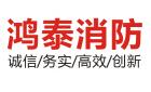武汉鸿泰消防工程有限公司