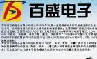 深圳市百盛新纪元半导体有限公司