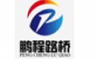 山东鹏程路桥集团有限公司最新招聘信息
