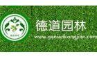 河南省德道市政园林工程有限公司