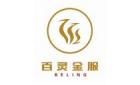 湖南百灵金服科技有限公司