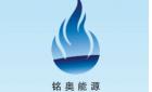 铭奥能源科技(上海)有限公司