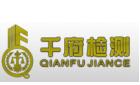 湖南千府高科工程检测有限公司