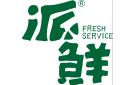深圳派鲜科技有限公司