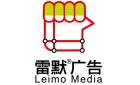 上海雷默广告有限公司