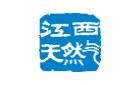 江西省投资燃气有限公司