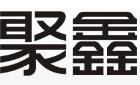 湛江市聚鑫新能源有限公司