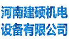河南建硕机电设备有限公司