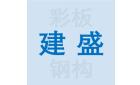 吴江市建盛彩钢板活动房有限公司