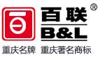 重庆百联塑胶有限公司最新招聘信息