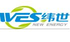 惠州市緯世新能源有限公司