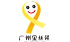 广州市金丝带特殊儿童家长互助中心最新招聘信息