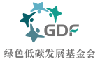 深圳市绿色低碳发展基金会最新招聘信息