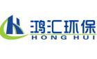 广西鸿汇新型环保材料有限公司