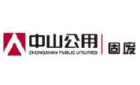中山公用事業集團股份有限公司