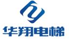 淄博华翔电梯工程有限公司