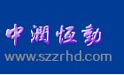 深圳市中润恒动科技有限公司