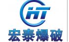 佛冈县宏泰爆破工程有限公司最新招聘信息