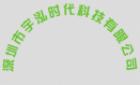深圳市宇泓时代科技有限公司
