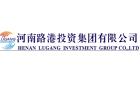 河南路港投资集团有限公司