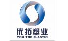 湖州優拓塑料科技有限公司