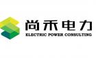 山東尚禾電力工程咨詢有限公司