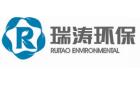 惠州瑞涛环保科技有限公司