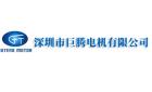 深圳市巨腾电机有限公司